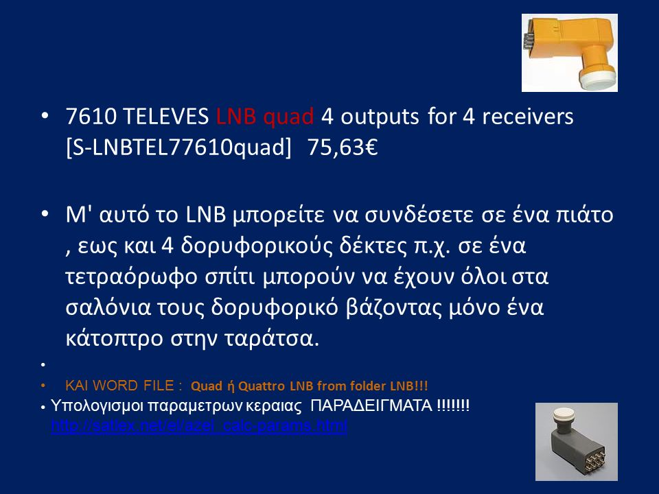 7610 TELEVES LNB quad 4 outputs for 4 receivers [S-LNBTEL77610quad] 75,63€
